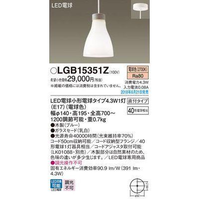パナソニック LEDペンダント40形電球色 LGB15351Z
