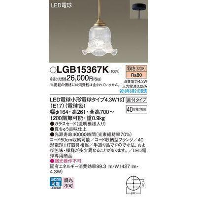 パナソニック LED電球4.3Wペンダント直付 LGB15367K