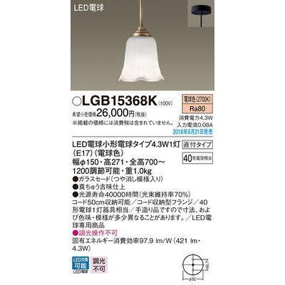 パナソニック LED電球4.3Wペンダント直付 LGB15368K
