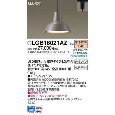 パナソニック LEDペンダント40形電球色 LGB16021AZ