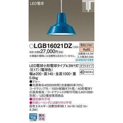 パナソニック LEDペンダント40形電球色 LGB16021DZ