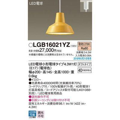パナソニック LEDペンダント40形電球色 LGB16021YZ