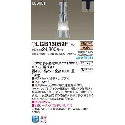 パナソニック LEDペンダント40形電球色 LGB16052F