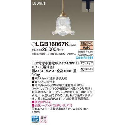 パナソニック LED電球4.3Wペンダントダクト LGB16067K