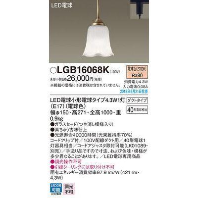 パナソニック LED電球4.3Wペンダントダクト LGB16068K