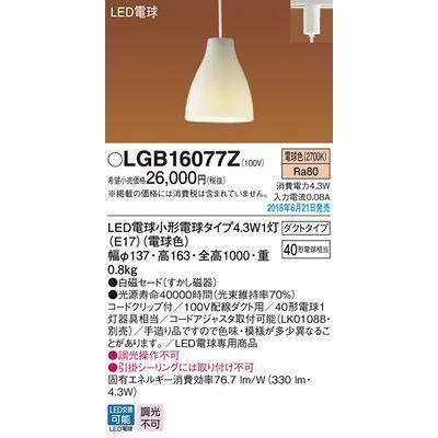 パナソニック LEDペンダント40形電球色 LGB16077Z