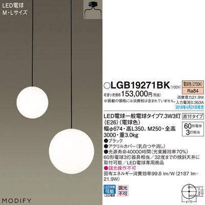 パナソニック LEDシャンデリア60形×3電球色 LGB19271BK