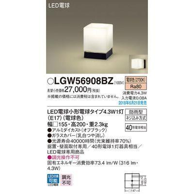 パナソニック LED門柱灯40形電球色 LGW56908BZ