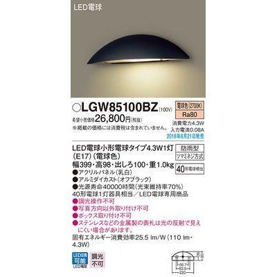 パナソニック LED表札灯40形電球色 LGW85100BZ