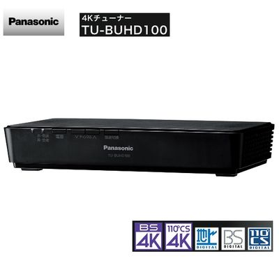 パナソニック 4Kチューナー(ブラック) TU-BUHD100