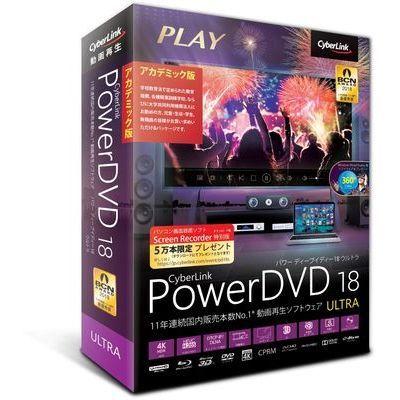 サイバーリンク PowerDVD 18 Ultra アカデミック版 DVD18ULTAC-001