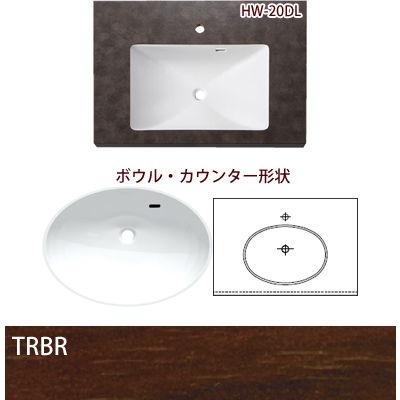 SANEI 洗面カウンター HW200 TRBR HW200-TRBR
