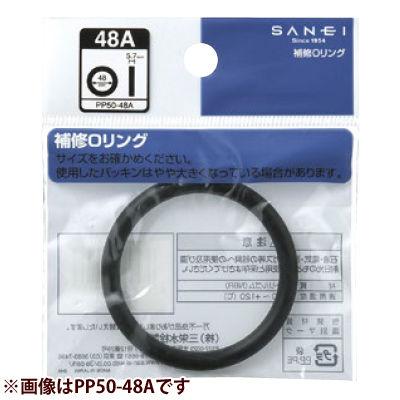 送料無料 日本全国 送料無料 SANEI O オー 112 PP50-112 再入荷 予約販売 PP50 リング