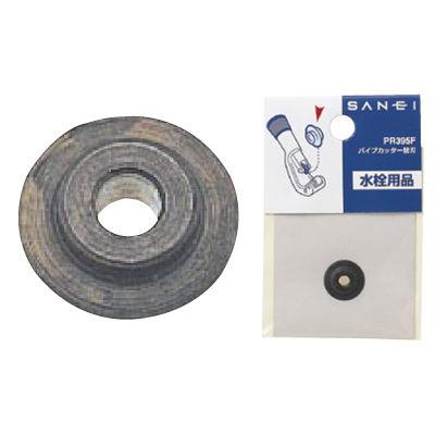 送料無料 SANEI パイプカッター替刃 PR395F 35%OFF お値打ち価格で
