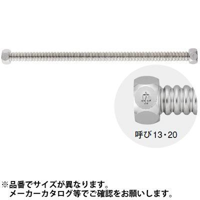 送料無料 オリジナル ディスカウント SANEI フレキチューブ T15B-13X300-A T15B 13X300-A