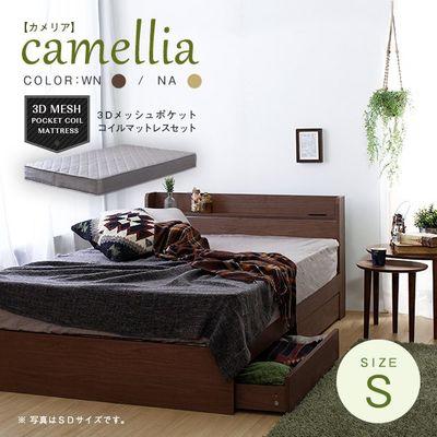 スタンザインテリア camellia【カメリア】3Dメッシュポケットコイルマットレスセット (ウォールナットSセット)(シングル) acy44233wn-ri14013gy