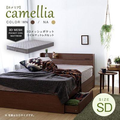 スタンザインテリア camellia【カメリア】3Dメッシュポケットコイルマットレスセット (ウォールナットSDセット)(セミダブル) acy44234wn-ri14014gy