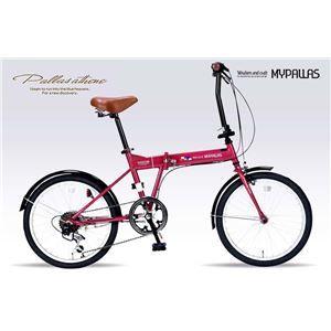 その他 MYPALLAS(マイパラス) 折畳自転車20・6SP M-208-RO ルージュ【代引不可】 ds-2067173