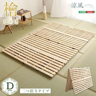 ホームテイスト すのこベッド二つ折り式 檜仕様(ダブル)【涼風】 (ナチュラル) HNK-2-D-NA