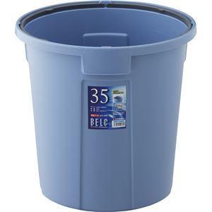 その他 【10セット】 ダストボックス/ゴミ箱 【35N 本体】 ブルー 丸型 『ベルク』 〔家庭用品 掃除用品 業務用〕 ds-2042466