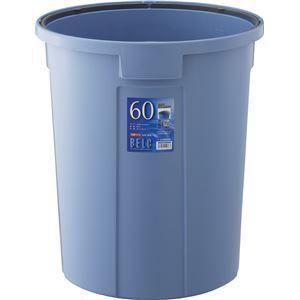 その他 【5セット】 ダストボックス/ゴミ箱 【60N 本体】 ブルー 丸型 『ベルク』 〔家庭用品 掃除用品 業務用〕 ds-2042472