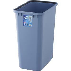その他 【6セット】 ダストボックス/ゴミ箱 【60S 本体】 ブルー 角型 『ベルク』 〔家庭用品 掃除用品 業務用〕 ds-2042494