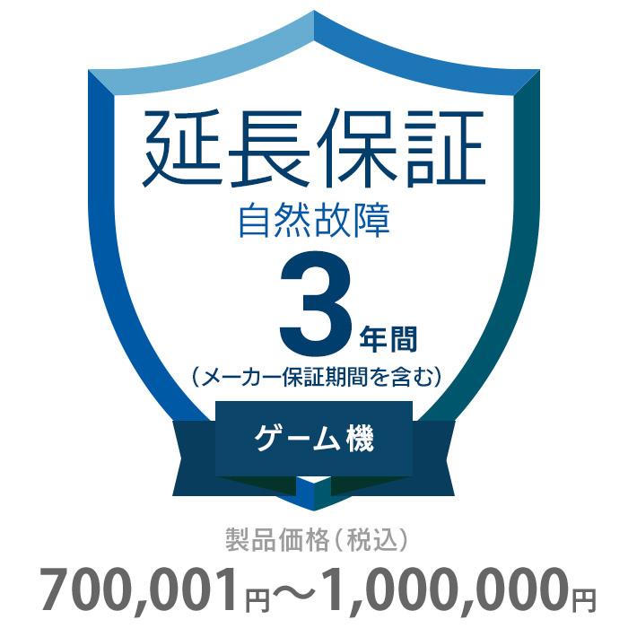 その他 3年間延長保証 自然故障 ゲーム機 700001~1000000円 K3-SG-233327