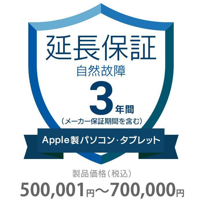 その他 3年間延長保証 自然故障 Apple社製品(パソコン・タブレット・モニタ) 500001~700000円 K3-SM-233426