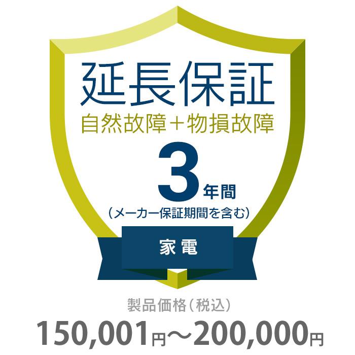その他 3年間延長保証 物損付き 家電(エアコン・冷蔵庫以外) 150001~200000円 K3-BK-533123