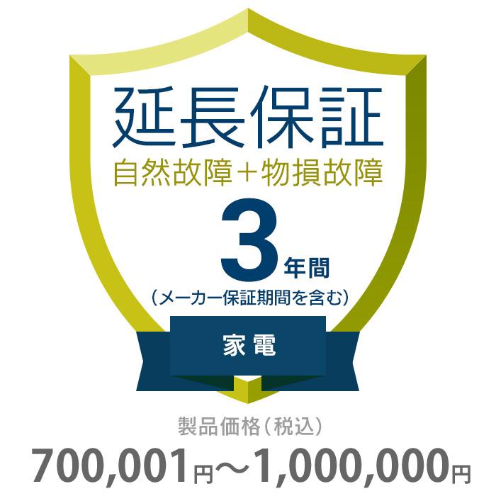 その他 3年間延長保証 物損付き 家電(エアコン・冷蔵庫以外) 700001~1000000円 K3-BK-533127