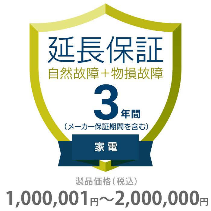 その他 3年間延長保証 物損付き 家電(エアコン・冷蔵庫以外) 1000001~2000000円 K3-BK-533128