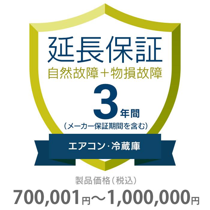 その他 3年間延長保証 物損付き エアコン・冷蔵庫 700001~1000000円 K3-BA-533227