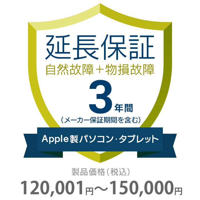 その他 3年間延長保証 物損付き Apple社製品(パソコン・タブレット・モニタ) 120001~150000円 K3-BM-533422