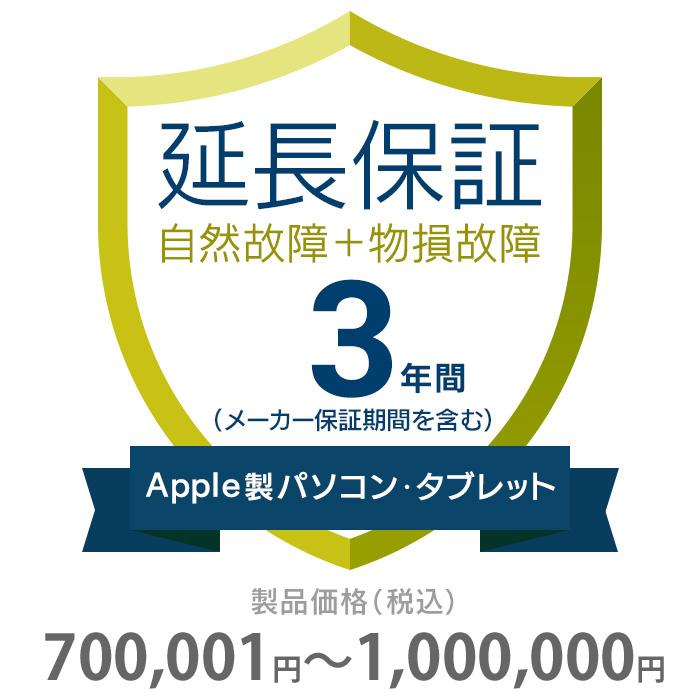 その他 3年間延長保証 物損付き Apple社製品(パソコン・タブレット・モニタ) 700001~1000000円 K3-BM-533427