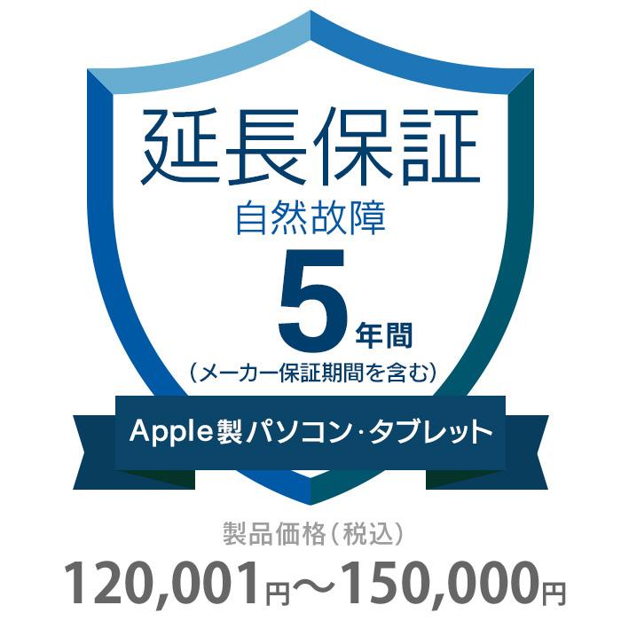 その他 5年間延長保証 自然故障 Apple社製品(パソコン・タブレット・モニタ) 120001~150000円 K5-SM-253422