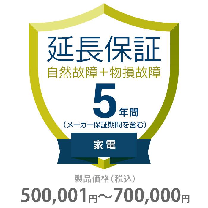 その他 5年間延長保証 物損付き 家電(エアコン・冷蔵庫以外) 500001~700000円 K5-BK-553126
