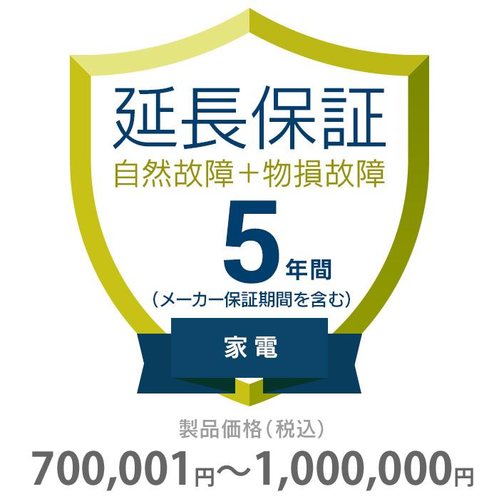 その他 5年間延長保証 物損付き 家電(エアコン・冷蔵庫以外) 700001~1000000円 K5-BK-553127