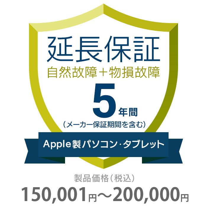 その他 5年間延長保証 物損付き Apple社製品(パソコン・タブレット・モニタ) 150001~200000円 K5-BM-553423