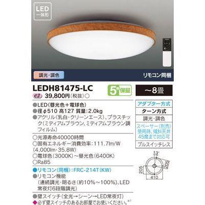 東芝 LEDシーリングライト(8畳用) LEDH81475-LC