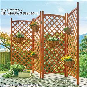 その他 簡単設置 ガーデンパーテーション/衝立 【ライトブラウン 4連 格子タイプ】 高さ150cm 木製 〔園芸用品〕 ds-2055682