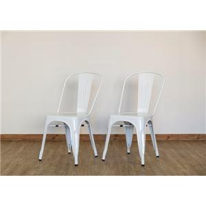 その他 ダイニングチェア/食卓椅子 2脚セット 【ホワイト】 幅44.5cm スチール製 スタッキング可 『マリーンチェア』 〔カフェ〕【代引不可】 ds-2078882