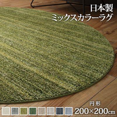 ナカムラ 洗える ミックスカラーラグ 〔ルーナ〕 丸型 径200cm (ネイビーグレー) 33100280vangr