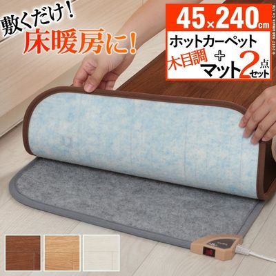ナカムラ キッチンマット ホットカーペット 日本製 木目調ホットキッチンマット 〔コージー〕 45x240cm 本体+カバー (ブラウン) i-6000007br