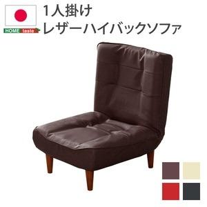 その他 ハイバックソファー/ローソファー 【1人掛け ブラウン】 合成皮革/合皮 3段階リクライニング 日本製 『Comfy-コンフィ-』【代引不可】 ds-2058969