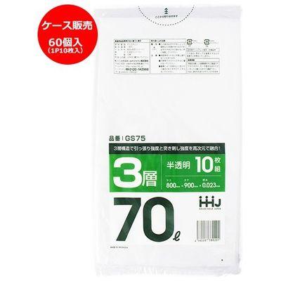 ハウスホールドジャパン ゴミ袋 0.023ミリ厚 70L 半透明 突き刺しにも引っ張りにも強い3層構造 GS75 10枚*60コ入 4580287381741【納期目安:2週間】
