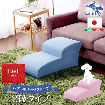 ホームテイスト 日本製ドッグステップPVCレザー、犬用階段2段タイプ【lonis-レーニス-】 (レッド) SH-07-DGS-2-RD