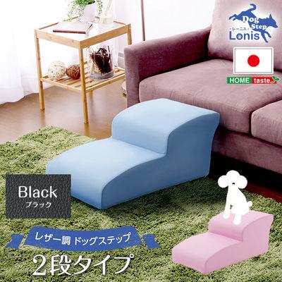 ホームテイスト 日本製ドッグステップPVCレザー、犬用階段2段タイプ【lonis-レーニス-】 (ブラック) SH-07-DGS-2-BK