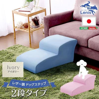 ホームテイスト 日本製ドッグステップPVCレザー、犬用階段2段タイプ【lonis-レーニス-】 (アイボリー) SH-07-DGS-2-IV