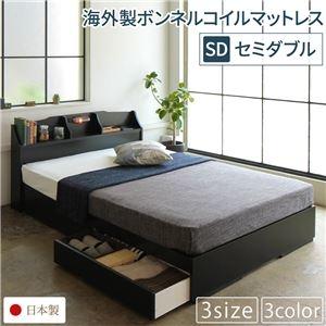 その他 ベッド 日本製 収納付き 引き出し付き 木製 照明付き 棚付き 宮付き コンセント付き 『STELA』ステラ ブラック セミダブル 海外製ボンネルコイルマットレス付き ds-1897929