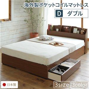 その他 ベッド 日本製 収納付き 引き出し付き 木製 照明付き 棚付き 宮付き コンセント付き 『STELA』ステラ ブラウン ダブル 海外製ポケットコイルマットレス付き ds-1897939
